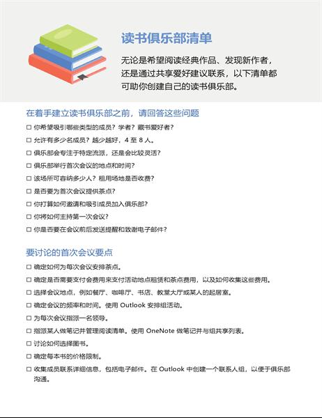 读书俱乐部清单