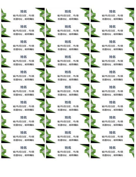 三角形标签(每页 30 个)