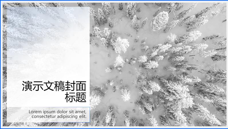 雪景演示文稿