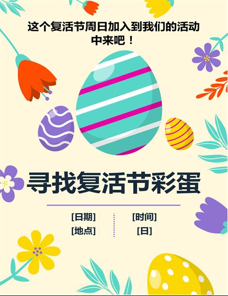 春天颜色的复活节彩蛋活动传单