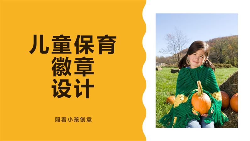 儿童保育徽章设计