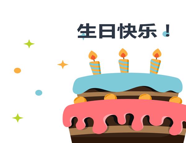 大蛋糕生日贺卡