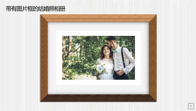 图片框结婚相册