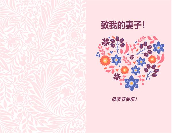 花卉心形母亲节贺卡