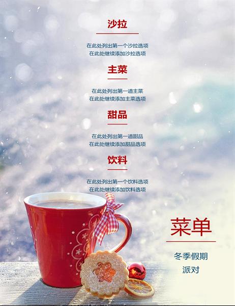 冬季假期派对菜单