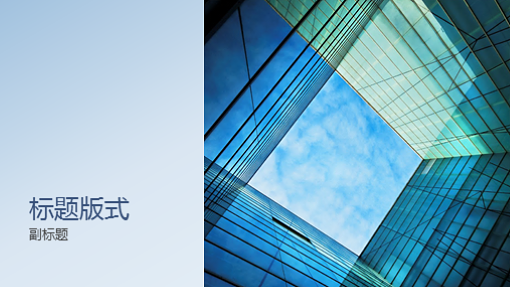 业务市场营销玻璃窗演示文稿(宽屏)