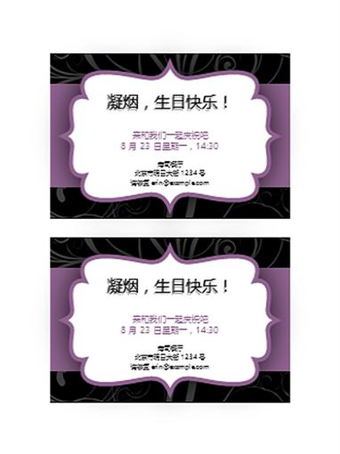 聚会请柬(紫色条带设计)