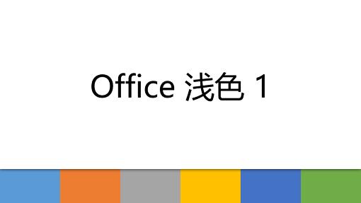 Office 浅色 1