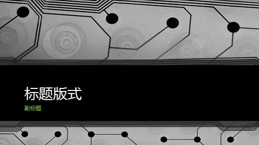 商业技术电路板演示文稿(宽屏)