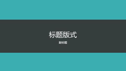 水鸭色镶边演示文稿(宽屏)