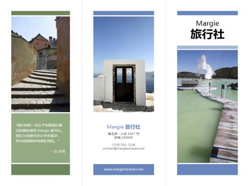 三折式旅行小册子(蓝绿色设计)