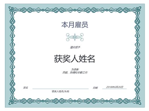 本月雇员证书(蓝链设计)