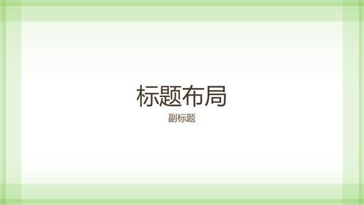 纯绿边框设计演示文稿(宽屏)