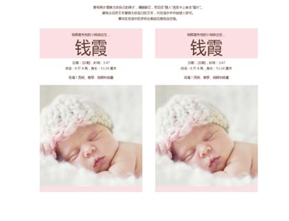女婴出生宣告