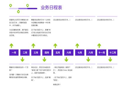 项目日程表