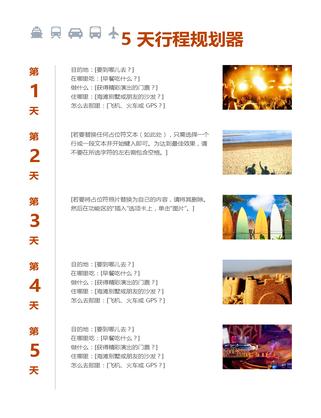 5 天行程规划器