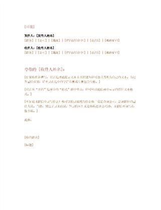 正式商业信函