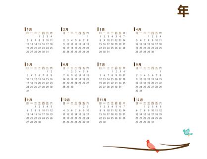 2018 年日历(周日 - 周六)