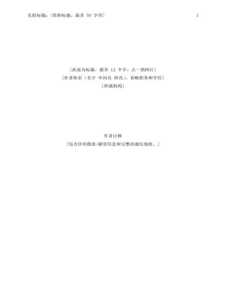 APA 样式报表(第六版)
