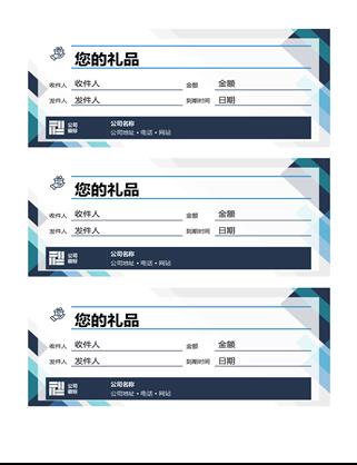 礼品券(每页 3 张)