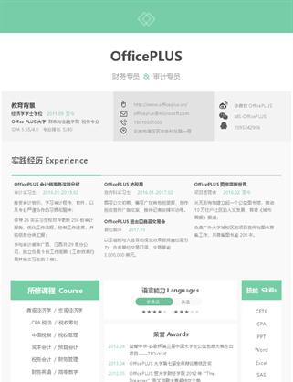 财务审计专员简历-绿色时尚-应届-word简历模板