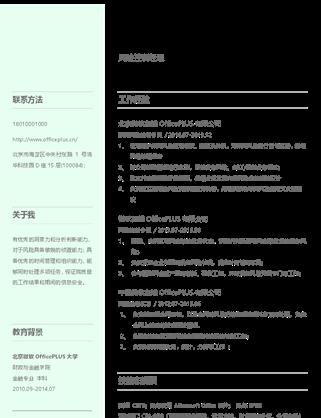 风险控制简历-1-3年经验-word简历模板