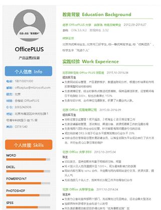产品运营简历-多彩-应届-Word简历模板