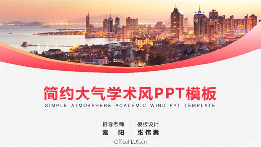 汇报答辩-商务圆弧-红色-PPT模板
