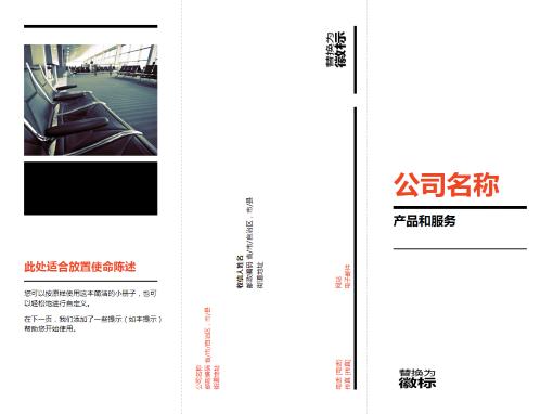 三折式业务小册子(黑色,红色设计)