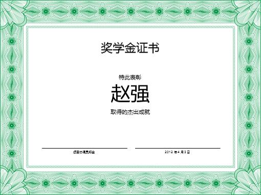 奖学金证书(正式的绿色边框)