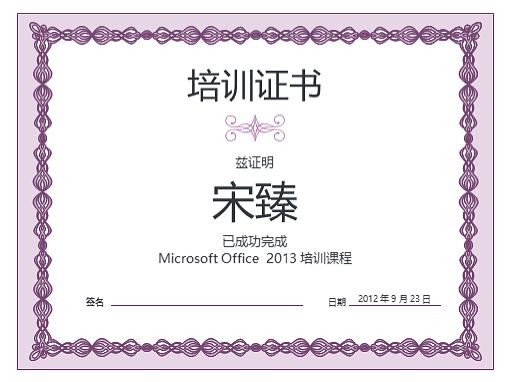 培训证书(紫色链设计)