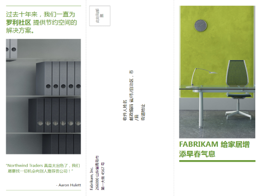 三栏式业务小册子(绿色、黑色设计)
