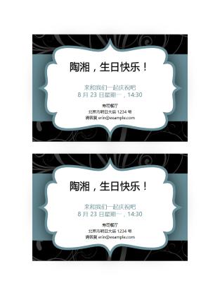 聚会请柬(蓝色条带设计,每页 2 张)