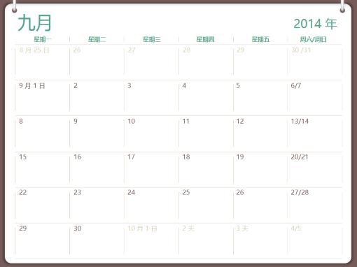 2014-2015 教学日程表(9 月至 8 月)