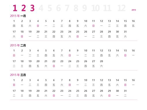 2015 年季度日历
