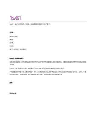 简历求职信(紫色)