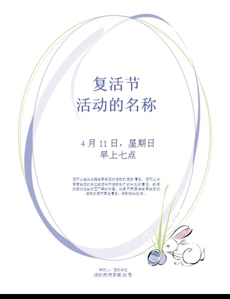 复活节活动传单(小兔图案)