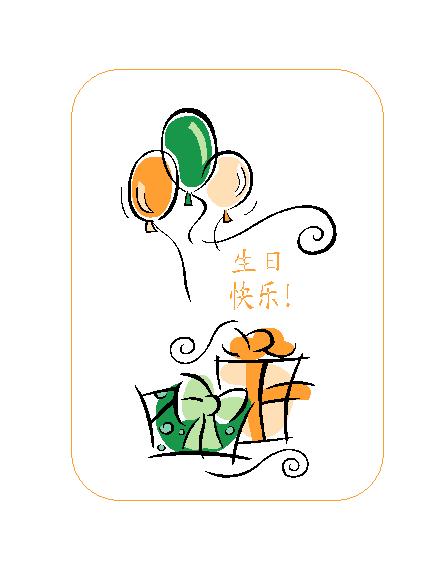 生日卡片(带有气球)