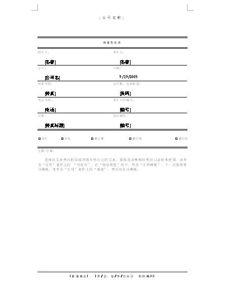 传真封面页(典雅型主题)