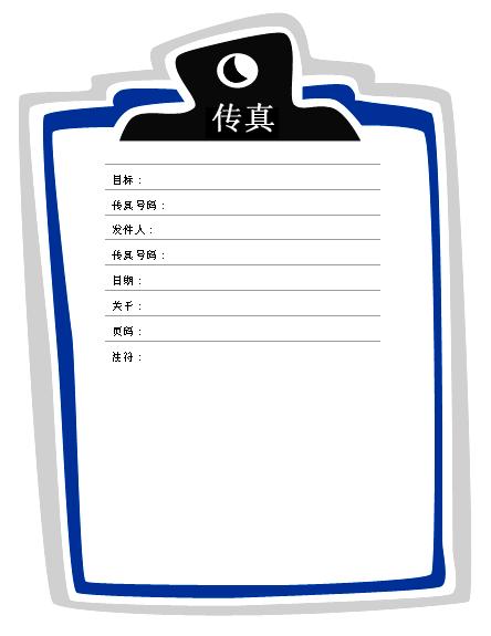 传真封面页(剪贴板主题)