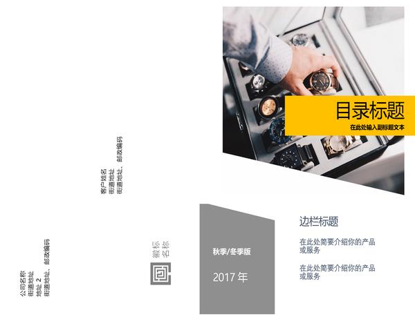 产品目录(表单设计,半折式,8 页)