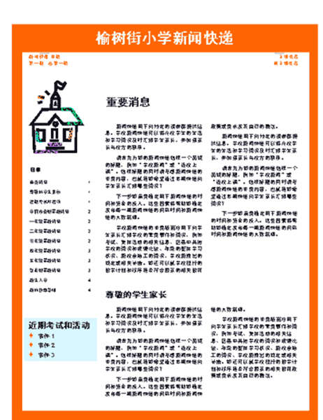 学校新闻快递(3 栏,4 页)