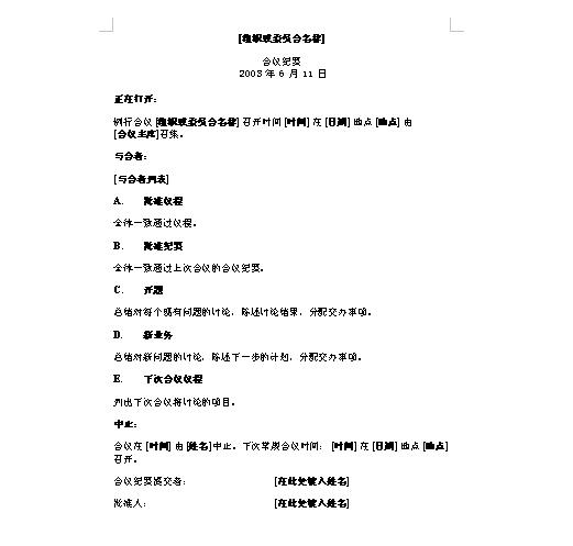 组织会议纪要(长表)
