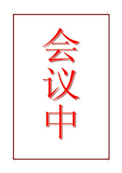 """""""会议中""""标志"""