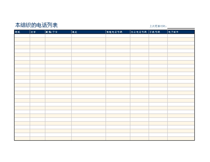 组织电话列表