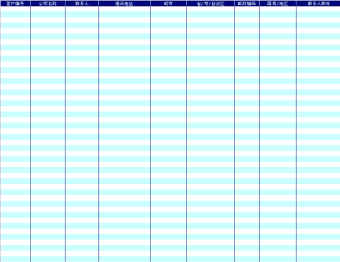 客户管理表