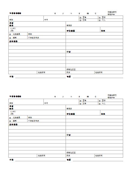 电话咨询表单