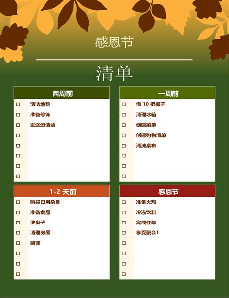 绿色感恩节清单