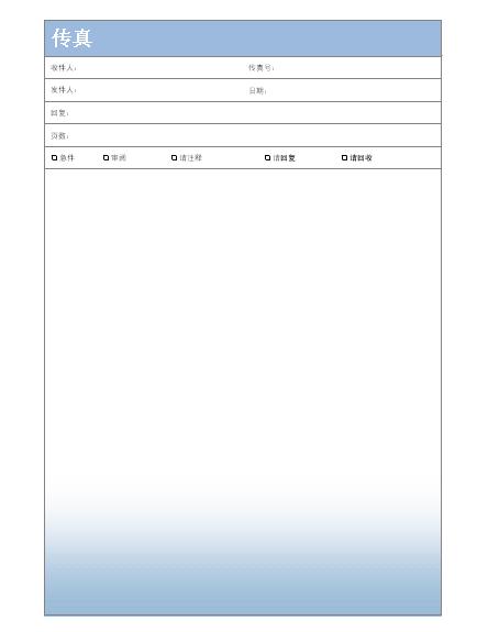 传真封面页(蓝色渐变主题)