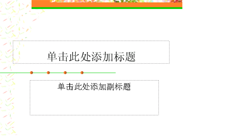 柑橘型设计模板